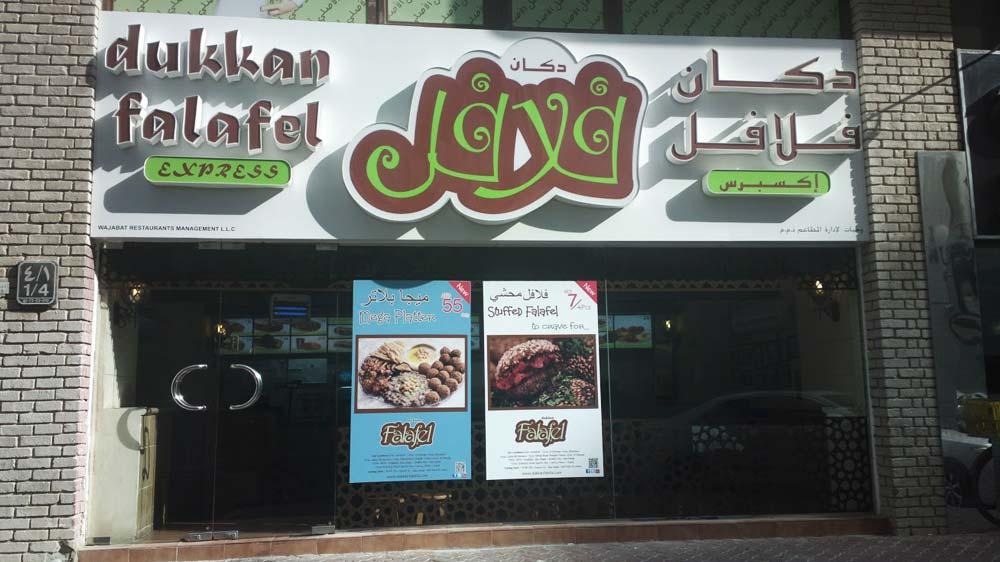 Dukkan Falafel plans expansion
