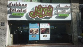 Dukkan Falafel plans expansion